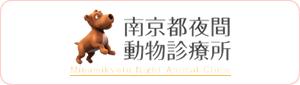 南京都夜間診療所