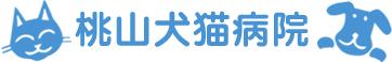 京都市伏見区の動物病院、桃山犬猫病院です。予防接種から避妊・去勢手術まで症状に合わせて行います。
