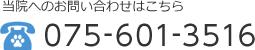 京都市伏見区の動物病院、桃山犬猫病院へのお問い合わせはこちら