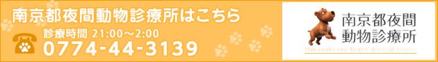 南京都夜間診療所はこちら診療時間21:00~2:00 TEL0774-44-3139